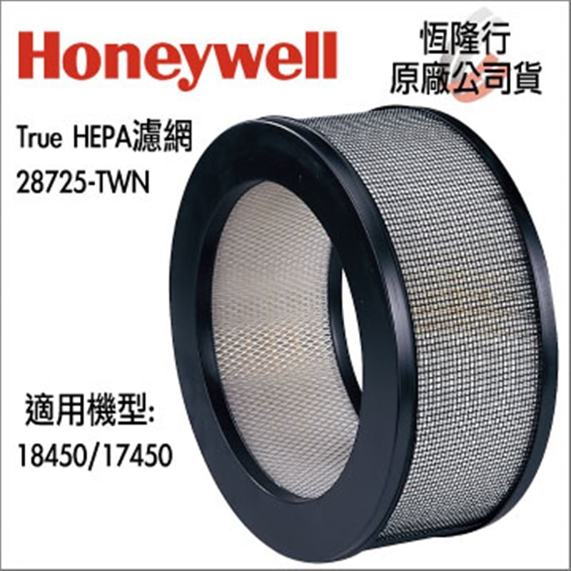 美國Honeywell-True HEPA濾網 28725-TWN